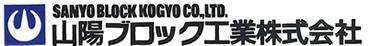 山陽ブロック工業株式会社